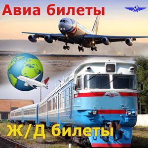 Авиа- и ж/д билеты Теньгушево