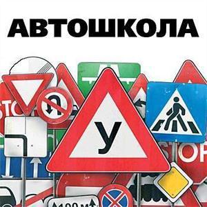 Автошколы Теньгушево