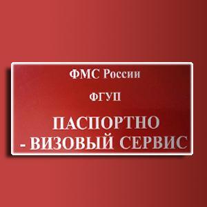 Паспортно-визовые службы Теньгушево