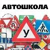 Автошколы в Теньгушево