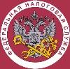 Налоговые инспекции, службы в Теньгушево