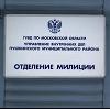 Отделения полиции в Теньгушево