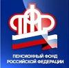 Пенсионные фонды в Теньгушево