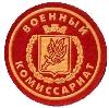Военкоматы, комиссариаты в Теньгушево