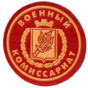 Военкоматы, комиссариаты Теньгушево